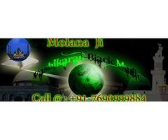 +91-7690999884 love vashikaran specialist molvi ji in uk
